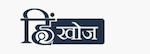 hindkhoj