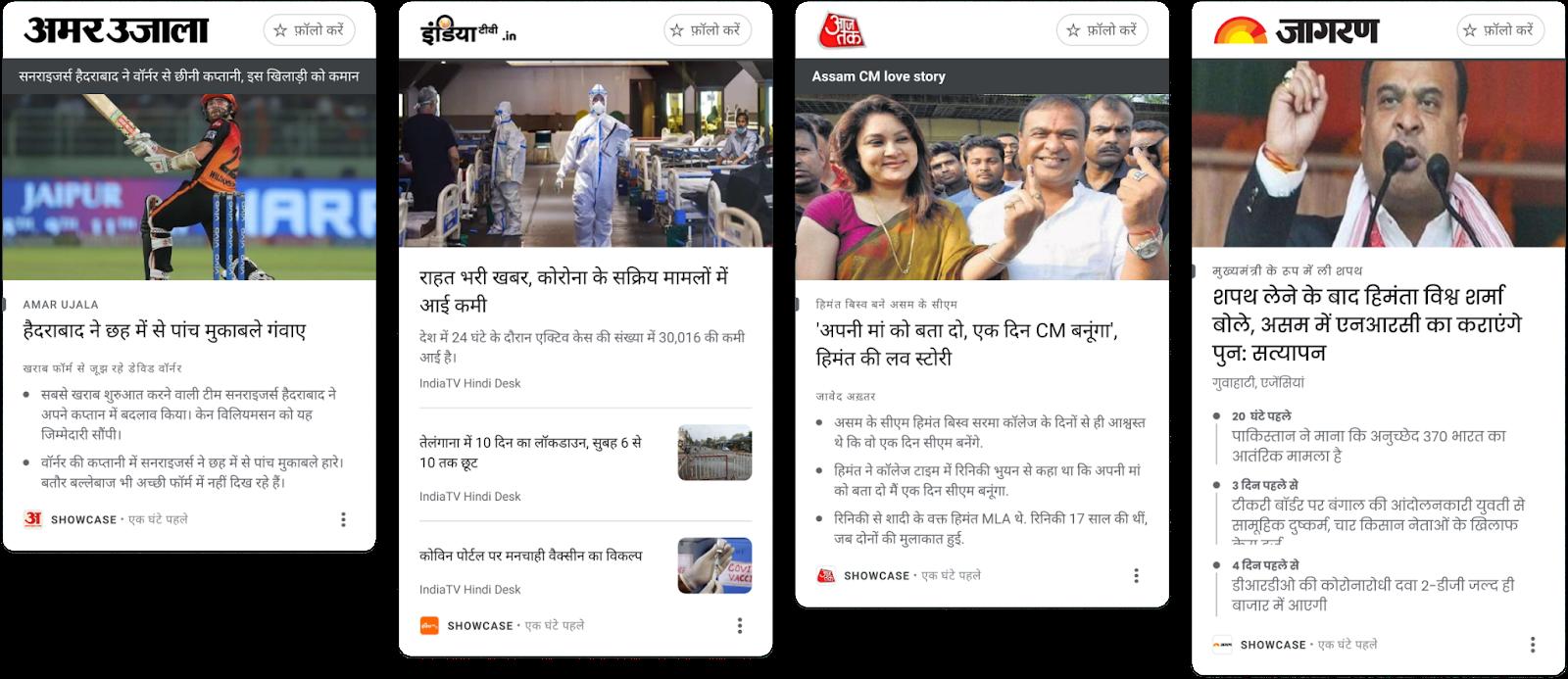 Google News Showcase India